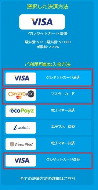ベラジョンでクレジットカードから入金する方法