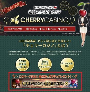 チェリーカジノ登録手順1