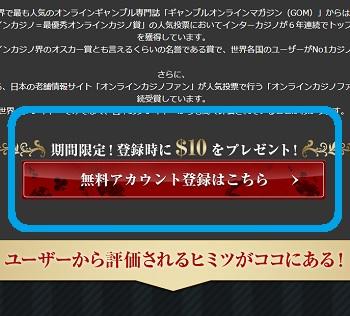 インターカジノ登録手順2