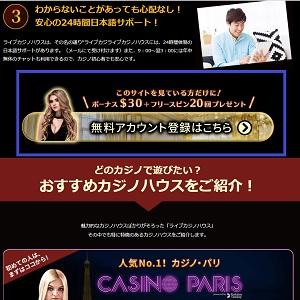 ライブカジノハウス登録手順2