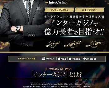 インターカジノ登録手順1