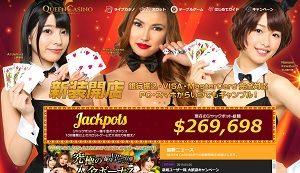 クイーンカジノ出金方法