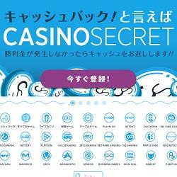 カジノシークレット登録方法と入金ボーナス