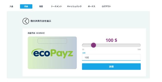 カジノシークレットecoPayz(エコペイズ)出金