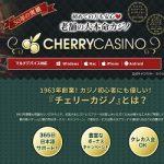 チェリーカジノ入金出金方法