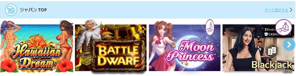 カジノシークレット日本で人気のゲーム