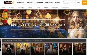 パイザカジノ VIPプログラム【ネットカジノ】