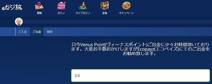 カジ旅 VenusPoint(ヴィーナスポイント)出金遅延