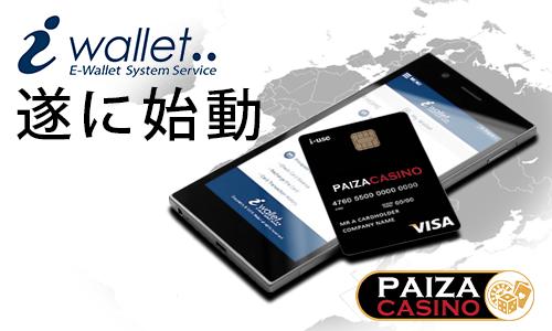 paizacasino i wallet