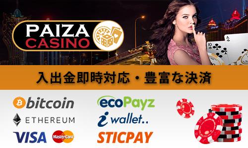 paizacasino payment