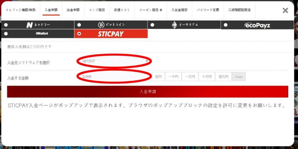 STICPAY(スティックペイ)からパイザカジノへ入金する手順1
