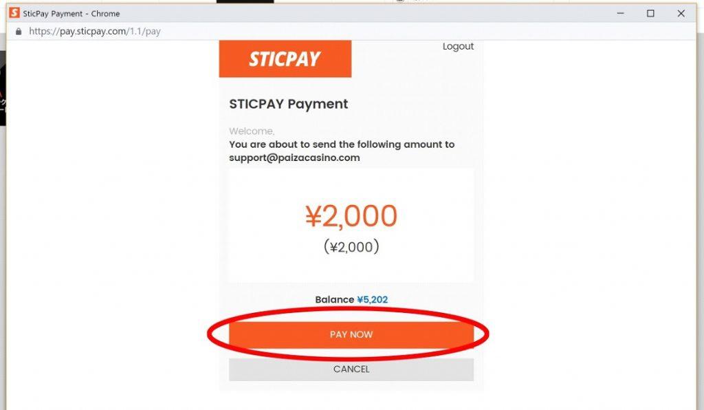 STICPAY(スティックペイ)からパイザカジノへ入金する手順4